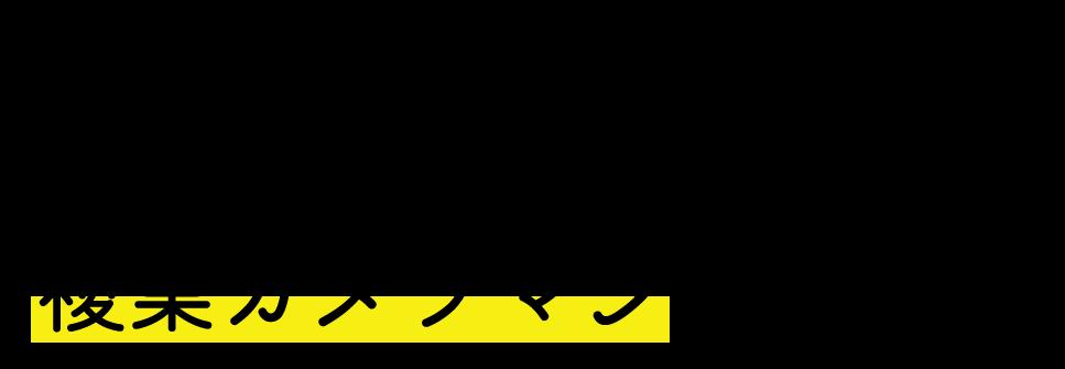 複業カメラマンLP_テキストロゴ