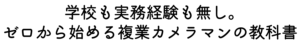 200308_複業カメラマンの教科書ロゴ