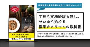 複業カメラマンLP_トップ画